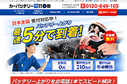 carbattery_img