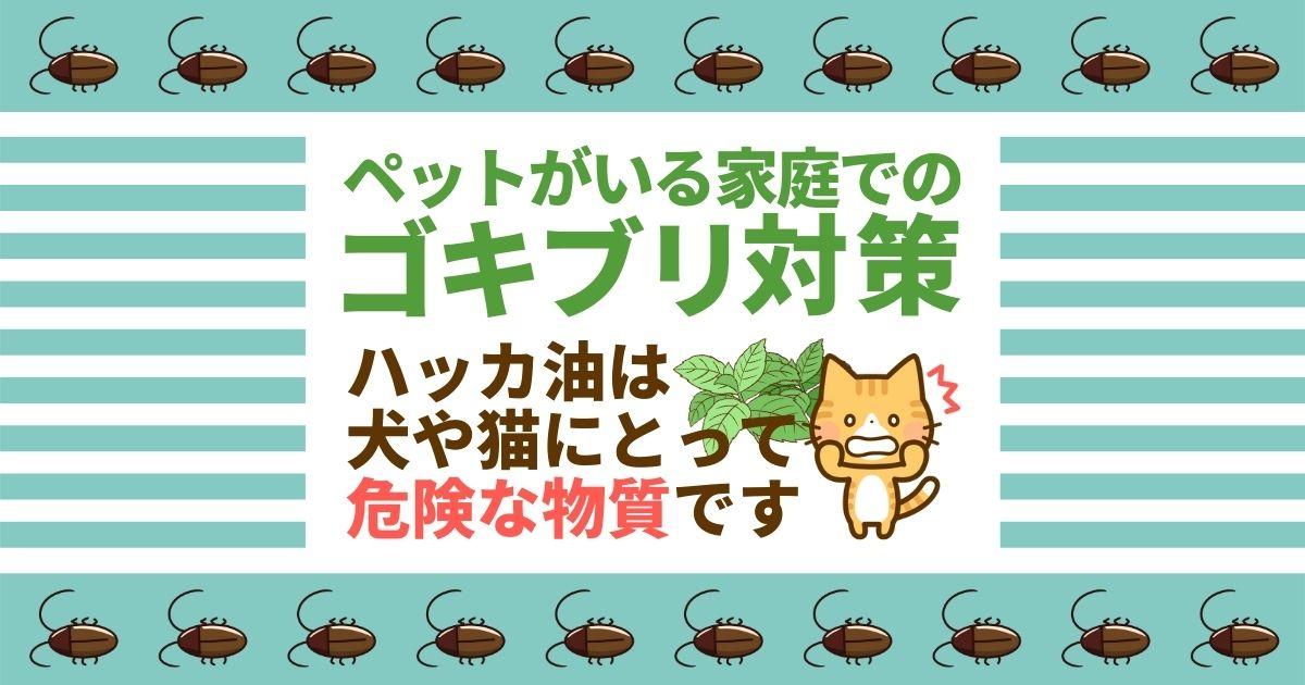 """""""ペットがいる家庭での ゴキブリ対策 ハッカ油は犬や猫にとっては危険な物質です"""""""