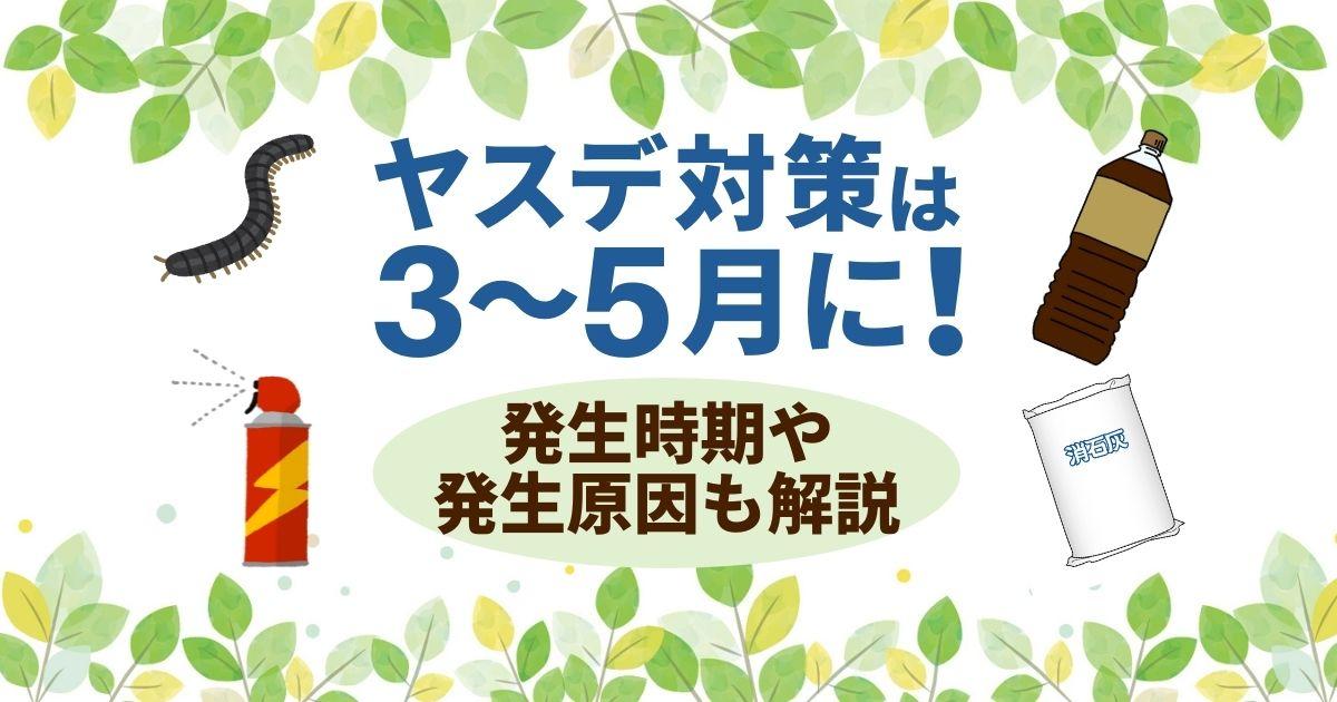 """""""ヤスデ対策は3~5月に! 発生時期や発生原因も解説"""""""