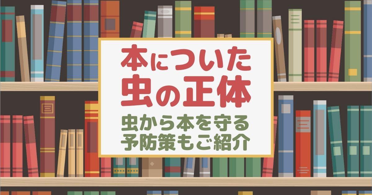 本についた虫の正体 虫から本を守る予防策もご紹介
