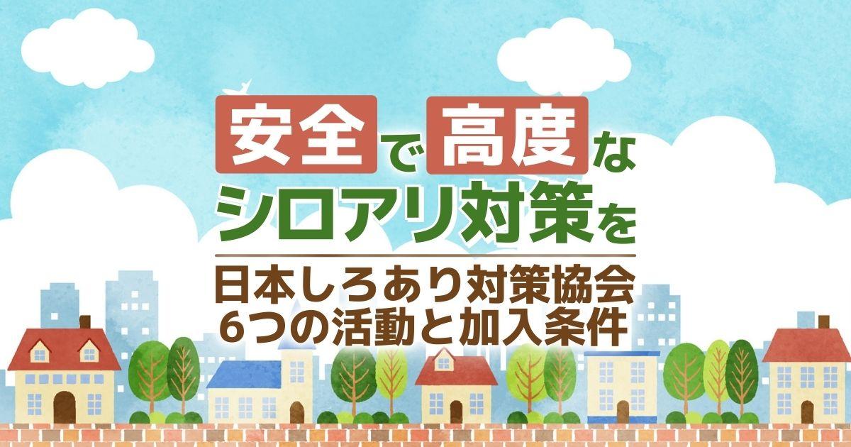「日本しろあり対策協会」とは 活動内容や入会の条件などをご紹介