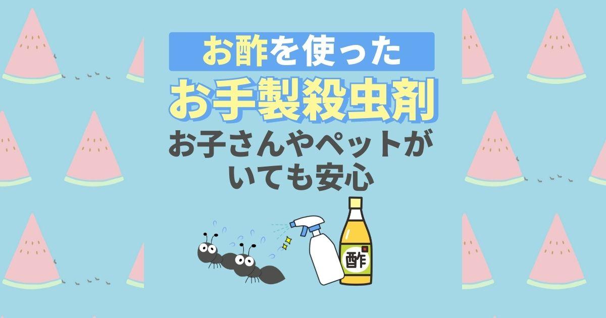 蟻退治にはお酢が有効!使い方や注意点、なぜ効くのかまで徹底解説
