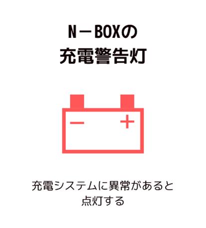 N-BOXの充電警告灯表示