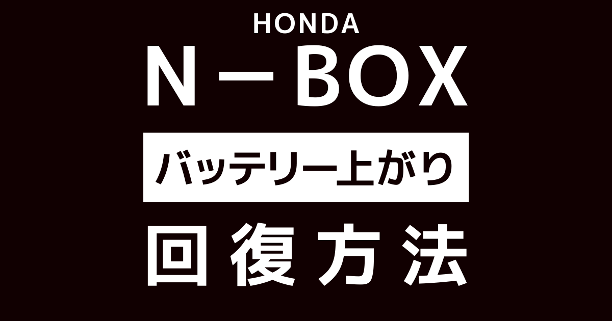 N-BOXのバッテリー上がり回復方法