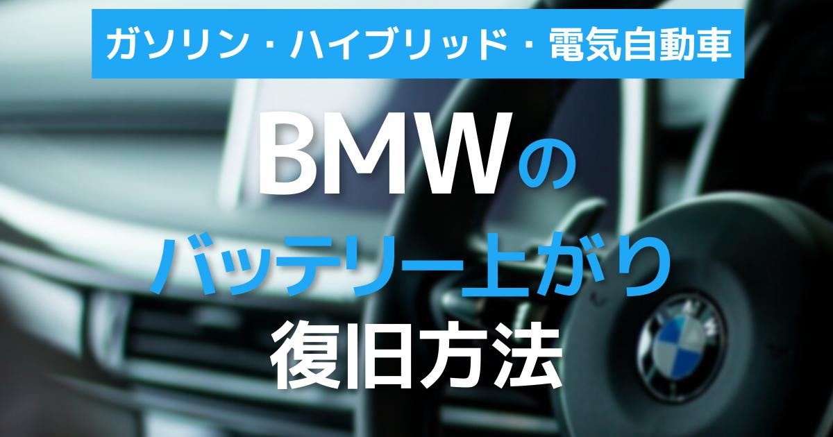 BMWのバッテリー上がり復旧方法