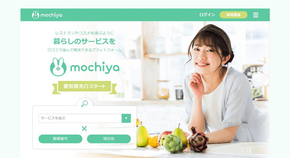 mochiya(もちや)