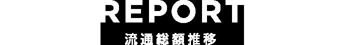 REPORT 流通総額推移